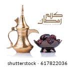 ramadan kareem with premium... | Shutterstock . vector #617822036