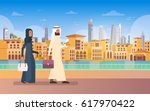 arab couple walking dubai ... | Shutterstock .eps vector #617970422