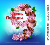 greeting card to 9 may. russian ... | Shutterstock .eps vector #618024086