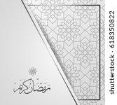 ramadan kareem beautiful... | Shutterstock .eps vector #618350822