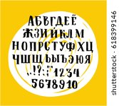 vector cyrillic alphabet.... | Shutterstock .eps vector #618399146