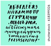 vector cyrillic alphabet.... | Shutterstock .eps vector #618399326