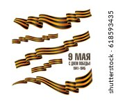 st george ribbons set. may 9... | Shutterstock .eps vector #618593435