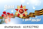 may 9 victory day. translation... | Shutterstock .eps vector #619327982