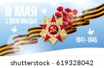 may 9 victory day. translation... | Shutterstock .eps vector #619328042