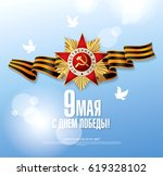 may 9 victory day. translation... | Shutterstock .eps vector #619328102