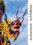 chinese dragon statue with lamb ... | Shutterstock . vector #619408262