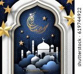 ramadan illustration and arabic ... | Shutterstock .eps vector #619744922