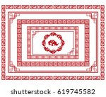 chinese template vector  | Shutterstock .eps vector #619745582