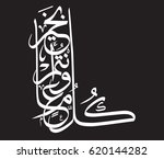 eid greeting vector in arabic... | Shutterstock .eps vector #620144282