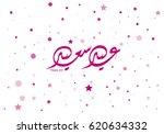eid mubarak traditional arabic... | Shutterstock .eps vector #620634332