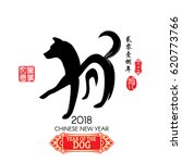 Stock vector chinese calligraphy translation dog red stamps which image translation everything is going very 620773766