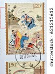 china   circa 2017  a stamp... | Shutterstock . vector #621215612