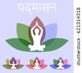 illustration with lotus yoga... | Shutterstock .eps vector #621314318