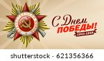 victory day card with war... | Shutterstock .eps vector #621356366