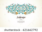 vector vintage decor  ornate... | Shutterstock .eps vector #621662792