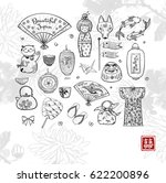 japan doodle sketch elements on ... | Shutterstock .eps vector #622200896