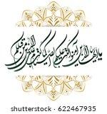 quran verse for ramadan fasting.... | Shutterstock .eps vector #622467935