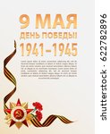 victory day. 9 may   russian... | Shutterstock .eps vector #622782896