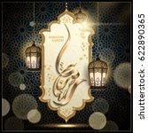 arabic calligraphy design for...   Shutterstock .eps vector #622890365