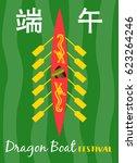 vector dragon boat festival... | Shutterstock .eps vector #623264246