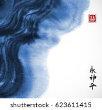 abstract blue ink wash painting ...   Shutterstock .eps vector #623611415