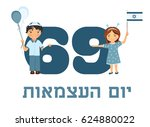israel 69th independence day... | Shutterstock .eps vector #624880022