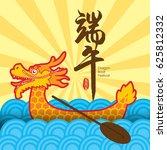 vector dragon boat festival... | Shutterstock .eps vector #625812332