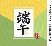 dragon boat festival greetings... | Shutterstock .eps vector #626420288