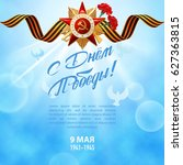 victory day. 9 may   russian... | Shutterstock .eps vector #627363815