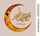 illustration of eid mubarak... | Shutterstock .eps vector #629023022
