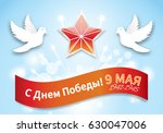 may 9 victory day card  poster  ... | Shutterstock .eps vector #630047006