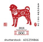 chinese new year 2018 paper... | Shutterstock .eps vector #631254866
