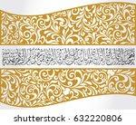 ramadan in quran karim. ramadan ... | Shutterstock .eps vector #632220806