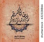 illustration of ramadan kareem. ... | Shutterstock .eps vector #632328866