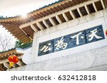 Chinatown Gate Of Boston. The...