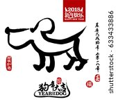 vector illustration of dog.... | Shutterstock .eps vector #633433886