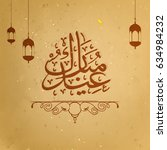 beautiful islamic calligraphy... | Shutterstock .eps vector #634984232