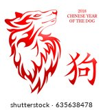 dog tattoo as symbol of chinese ... | Shutterstock .eps vector #635638478