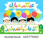 arabic text   blessed eid and... | Shutterstock .eps vector #635774402