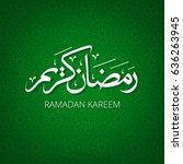 ramadan kareem illustration... | Shutterstock .eps vector #636263945