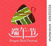 chinese dragon boat festival... | Shutterstock .eps vector #636352226