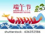 chinese dragon boat festival... | Shutterstock .eps vector #636352586