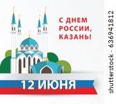 text translate   12 of june.... | Shutterstock .eps vector #636941812