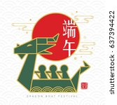 dragon boat festival greeting... | Shutterstock .eps vector #637394422