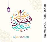 vector of eid al fitr mobarak ... | Shutterstock .eps vector #638055658