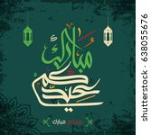 vector of eid mubarak ... | Shutterstock .eps vector #638055676