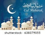 vector illustration of eid... | Shutterstock .eps vector #638379055