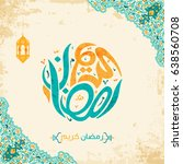 arabic islamic calligraphy of...   Shutterstock .eps vector #638560708