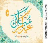happy eid in arabic calligraphy ... | Shutterstock .eps vector #638676298